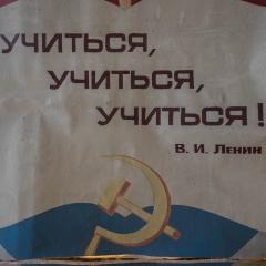 Learn, Learn, Learn! Vladimir Lenin